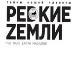 Журнал «Редкие земли»