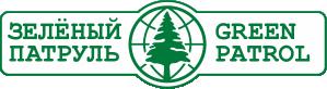 Общероссийская общественная организация «Зеленый Патруль»