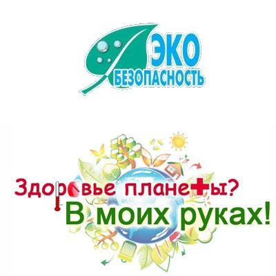 Организатор конкурса «Здоровье планеты? В моих руках!»