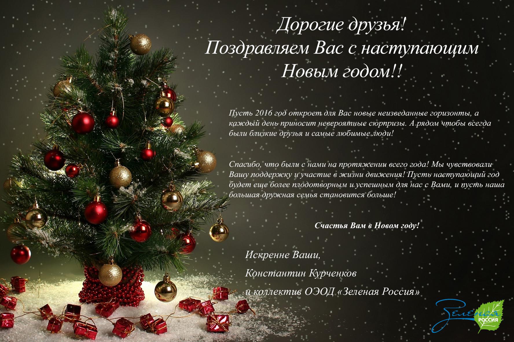 Новогодние поздравления для анны
