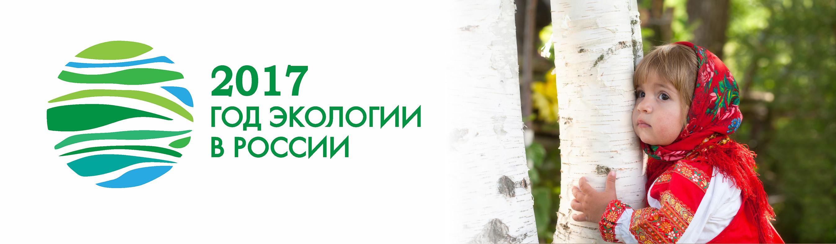 Картинки по запросу Всероссийской акции «Зеленая Россия»