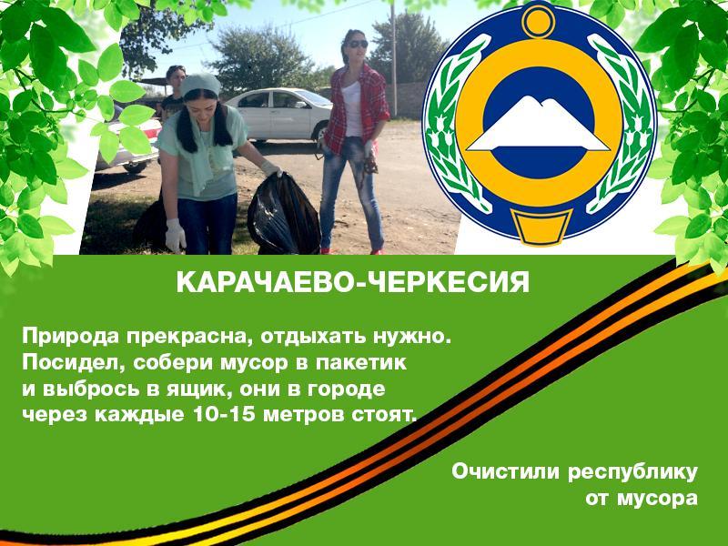 Картинки по запросу кчр всероссийский экологический субботник «Зелёная Россия» картинки
